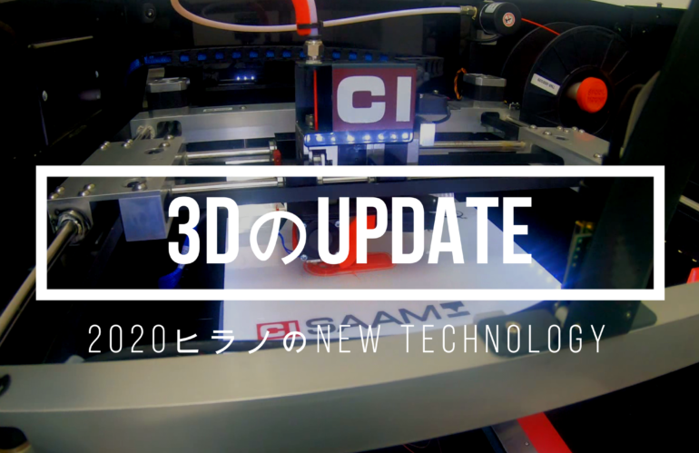 3DのUP DATE(SOLID WORKSと3Dプリンター)