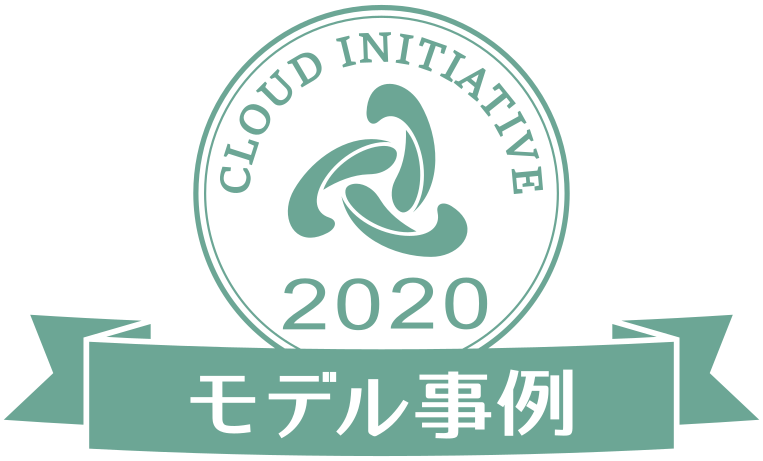 CLOUD INITIATIVE 2020 モデル事例認定!