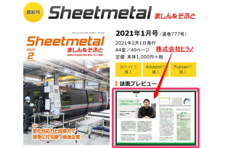 Sheetmetal ましん&そふとに掲載されました!(2021年1月号 通巻777号)