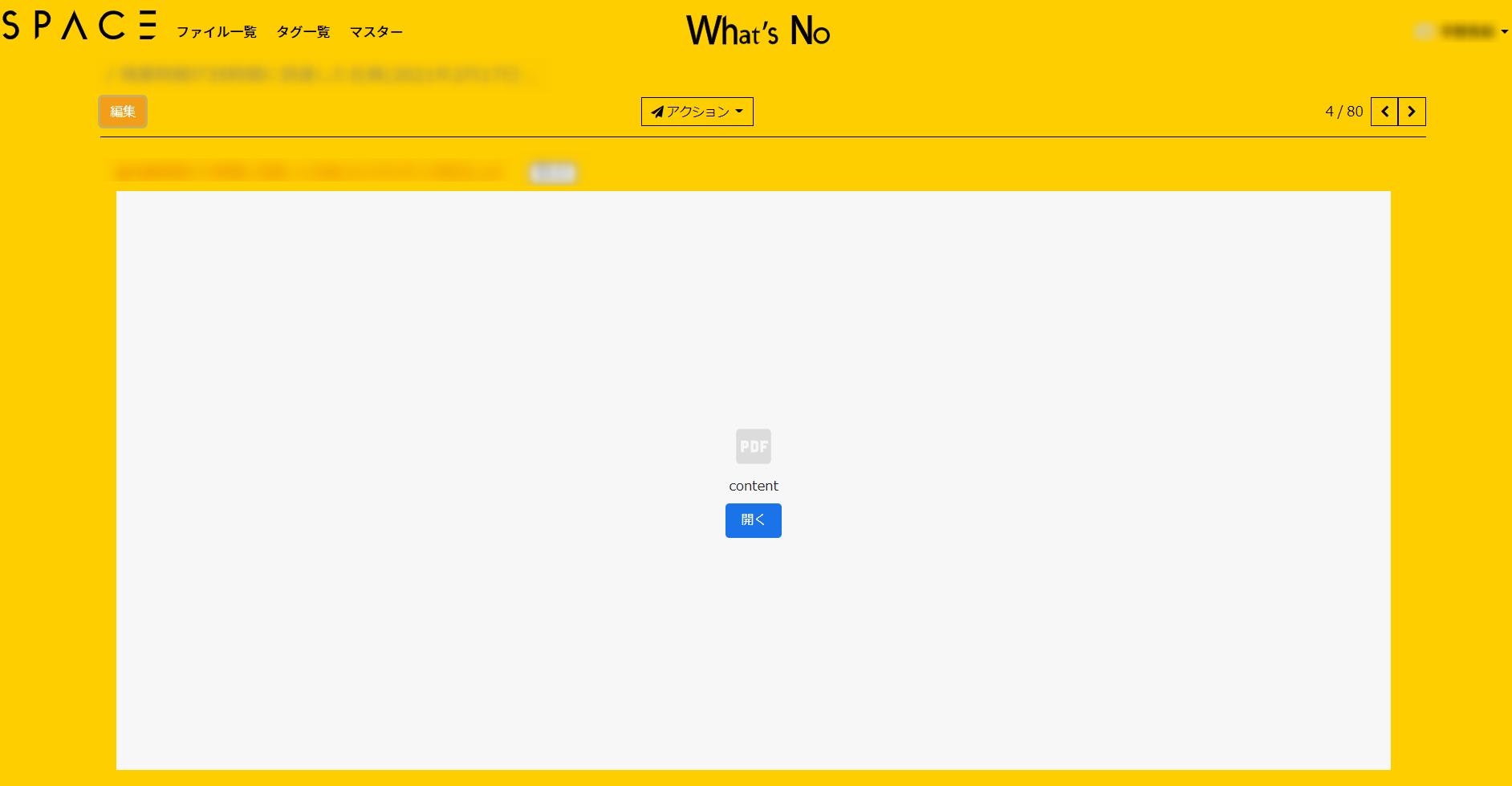 【What'sNo】PDFがWhat'sNoのプレビュー画面で見れないときの対処法(Googlechromeの設定の仕方)